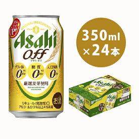 【ふるさと納税】アサヒ 3つのゼロ「アサヒオフ」350ml×24本 【お酒・ビール・麦酒 beer Asahi ケース アルコール 発泡酒 zero off】