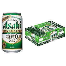 【ふるさと納税】アサヒ 糖質ゼロ「スタイルフリー」350ml×24本 【お酒・ビール・麦酒 beer Asahi ケース アルコール 発泡酒 zero stylefree 糖質ゼロ】