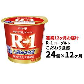 【ふるさと納税】R-1ヨーグルトこだわり食感24個 12か月連続お届け 【定期便・乳製品・ヨーグルト・頒布会・定期便・milk yogurt】