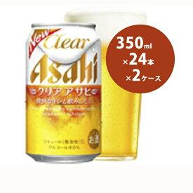 【ふるさと納税】新ジャンル!クリアアサヒ350ml×48本 【お酒・ビール・麦酒 beer Asahi ケース アルコール 発泡酒 clear clearasahi】