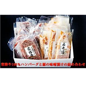 【ふるさと納税】常陸牛100%ハンバーグと豚の味噌漬けの詰め合わせ 【お肉・ハンバーグ・牛肉・豚肉・常陸牛】