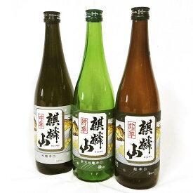 【ふるさと納税】麒麟山辛口シリーズ飲み比べ3本セット 各720ml