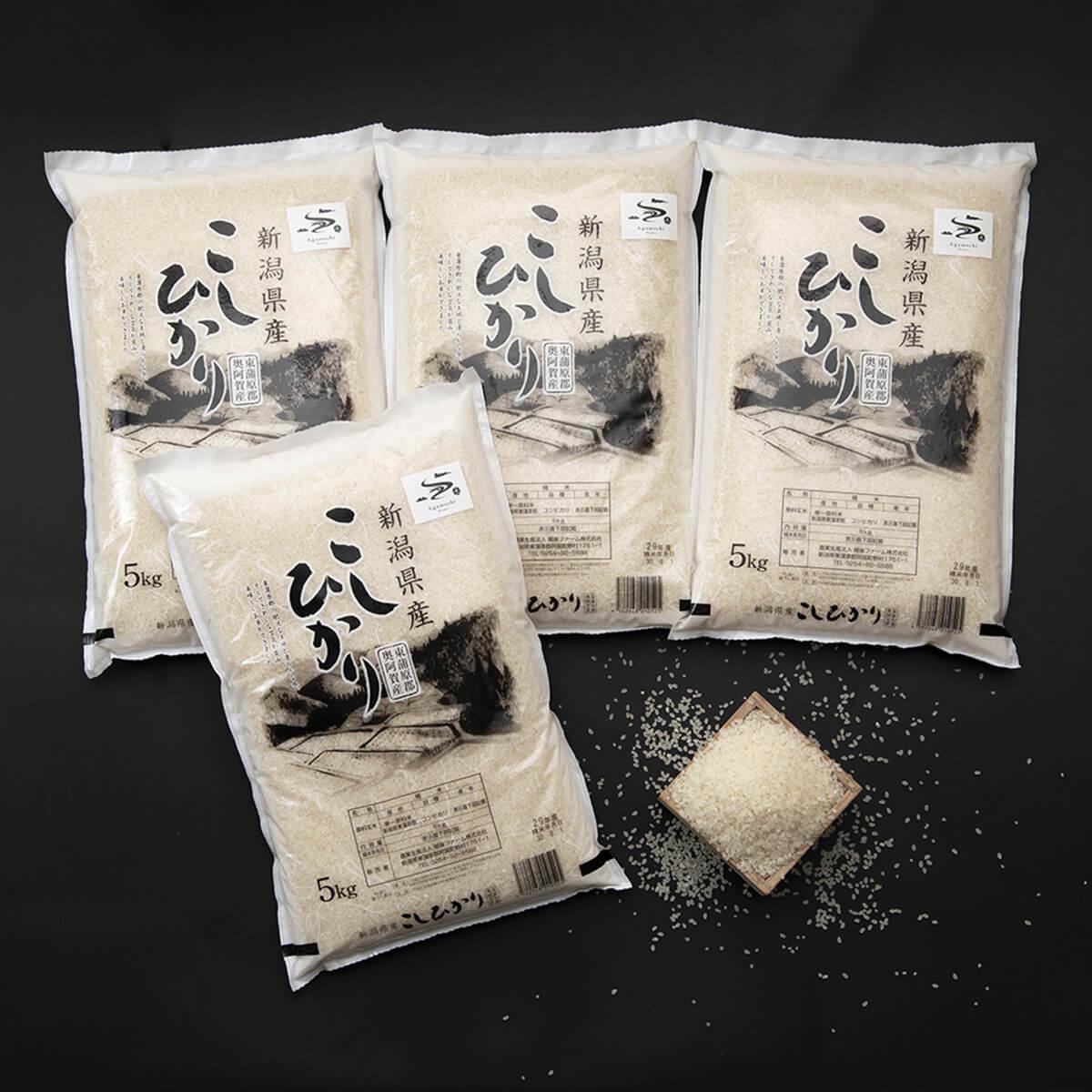 【ふるさと納税】新潟県奥阿賀産こしひかり20kg(5kg×4袋)