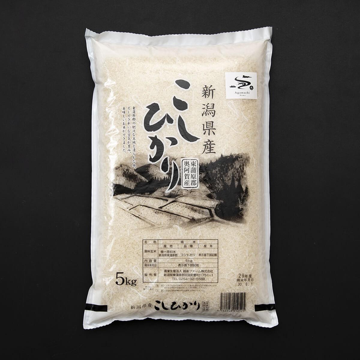 【ふるさと納税】新潟県奥阿賀産こしひかり5kg