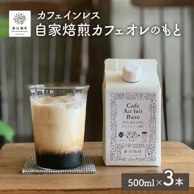 【ふるさと納税】カフェインレス! 自家焙煎カフェオレのもと 500ml × 3本 珈琲鑑定士が焙煎したカフェインレス珈琲をネルドリップで濃く抽出、国産のてんさい糖のみで甘さを加えました。牛乳、豆乳、アーモンドミルクとお好みで割ってお楽しみください。