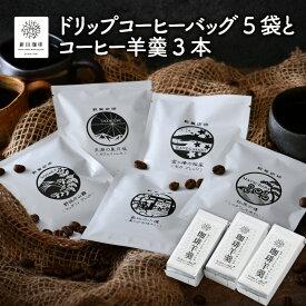 【ふるさと納税】コーヒー 「ドリップコーヒーバッグ 5 袋とコーヒー羊羹 3 本」敦賀の名所をイメージしてブレンドしたドリップバッグと、カフェインレスコーヒーを使用した羊羹のセットです。【J.C.Q.A.認定珈琲鑑定士が焙煎】