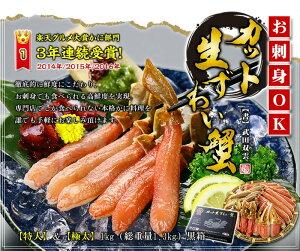 【ふるさと納税】【生食OK】特大&極太サイズ限定!カット生ずわい蟹