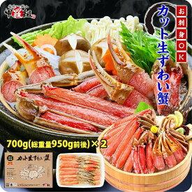 【ふるさと納税】【お刺身OK】甲羅組のカット生ずわい蟹 700g(総重量950g前後)×2 【蟹・カニ・魚貝類】