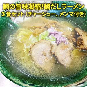 【ふるさと納税】鯛だしラーメン! 鯛の旨味凝縮 3食セットにチャーシュー、メンマ付き!【ラーメン・醤油・麺類・麺】