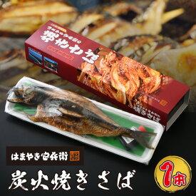 【ふるさと納税】焼き鯖 はまやき安兵衛の炭火焼きさば 1本 【極旨の鯖を味わう!】素材自体は勿論、徹底的に炭火焼きにこだわり1本1本焼き上げました。芳醇な香ばしさとサバの旨味をご堪能ください。【ご注意】製造から4日以内にお召し上がりください。冷蔵便