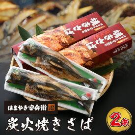 【ふるさと納税】焼き鯖 はまやき安兵衛の炭火焼きさば 2本 【極旨の鯖を味わう!】素材自体は勿論、徹底的に炭火焼きにこだわり1本1本焼き上げました。芳醇な香ばしさとサバの旨味をご堪能ください。【ご注意】製造から4日以内にお召し上がりください。冷蔵便