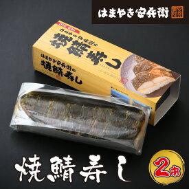 【ふるさと納税】焼き鯖寿司 日本海さかな街から直送!「伝説の焼き鯖寿司 2本(16カン)」福井名物 大きなサイズの鯖フィレをおぼろ昆布で巻きました 冷蔵 【注意】お届けできない地域がございます。必ず配送情報をご確認ください。