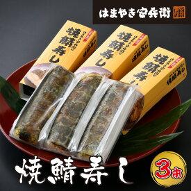 【ふるさと納税】焼き鯖寿司 日本海さかな街から直送!「伝説の焼き鯖寿し 3本(24カン)」福井名物焼サバ寿司 大きなサイズの鯖フィレをおぼろ昆布で巻きました 【注意】製造日から3日以内にお召し上がり下さい。お届け不可地域についてページ内を必ずご確認ください。冷蔵便