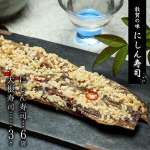 【ふるさと納税】ご当地グルメ 「にしん寿司(6袋) 大根寿司 (3個)セット」敦賀の郷土料理 お正月におせち料理と一緒に並ぶ縁起の良い料理です。 一口サイズに切り日本酒の肴にしたり、加