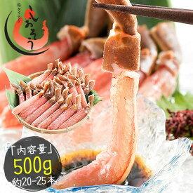 【ふるさと納税】プレミアム!ズワイ蟹ポーション 500g【魚介類・カニ・ズワイガニ】