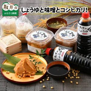 【ふるさと納税】さかいの恵みが味の決め手! しょうゆと味噌とコシヒカリ!