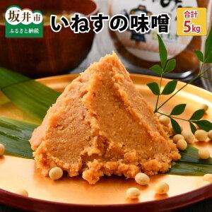 【ふるさと納税】 「いねすの味噌」が美味しんやとのっ! (味噌1kg x 5個)