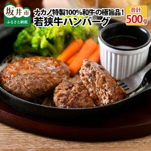 【ふるさと納税】若狭牛ハンバーグ100g × 5個 ナカノ特製100%和牛の極旨品!!