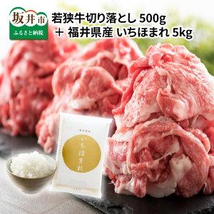 【ふるさと納税】福井県産 いちほまれ 5kg + 若狭牛切り落とし 500g