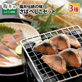 【ふるさと納税】おつまみにも!福井伝統の味といえばコレ!さばへしこ3種セット(さばへしこ1.5尾、へしこ刺身10切)