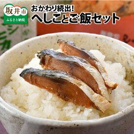 【ふるさと納税】伝統の味 福井の恵み サバへしこと福井米コシヒカリのお楽しみセット