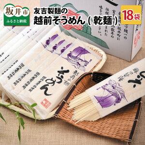 【ふるさと納税】友吉製麺の越前そうめん 200g×18袋