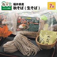 【坂井市ふるさと納税】友吉製麺の福井県産収穫そば