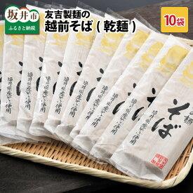 【ふるさと納税】友吉製麺の越前そば(乾麺) 200g×10袋