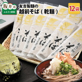 【ふるさと納税】友吉製麺の越前そば(乾麺) 200g×12袋 めんつゆ付