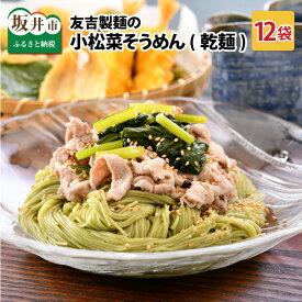 【ふるさと納税】友吉製麺の小松菜そうめん(乾麺) 160g×12袋