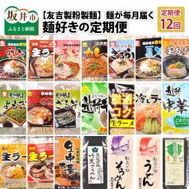【ふるさと納税】定期便【友吉製粉製麺】麺が毎月届く麺好きの定期便
