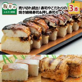 【ふるさと納税】売り切れ続出!寿司屋こだわりの焼き鯖棒寿司 & 押し寿司セット
