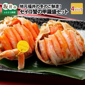 【ふるさと納税】セイコ蟹の甲羅盛りセット 4パック【先行予約・2021年12月発送開始予定】せいこがに セイコガニ ズワイガニ