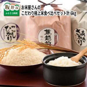 【ふるさと納税】お米屋さんのこだわり極上米食べ比べセット 計6kg