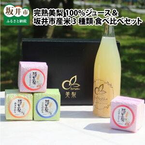 【ふるさと納税】完熟美梨100%ジュース & 坂井市産米食べ比べセット