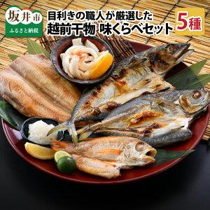 【ふるさと納税】越前干物 味くらべセット(鯖、のどぐろ、イカ、アジ、縞ホッケ)
