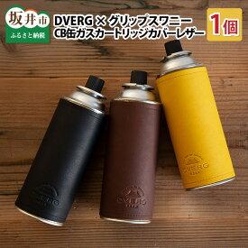 【ふるさと納税】キャンプ アウトドア グランピング おしゃれDVERG×GRIP SWANY ガス缶カバー CB缶ガスカートリッジカバーレザー 1個