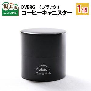 【ふるさと納税】キャンプ アウトドア 茶筒 保存容器 コーヒー豆保存 日本製 おしゃれ ドベルグ DVERG コーヒーキャニスター 1個【OUTDOOR REPUBLIC】