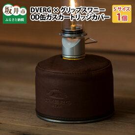 【ふるさと納税】キャンプ アウトドア グランピング おしゃれ DVERG×GRIP SWANY OD缶ガスカートリッジカバー小(250) ドベルグ グリップスワニー ガス缶カバー 1個