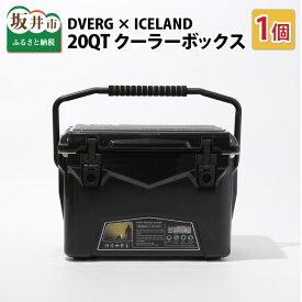 【ふるさと納税】キャンプ アウトドア クーラーボックス グランピング 釣り DVERG × ICELAND ドベルグ × アイスランド 20QT 1個
