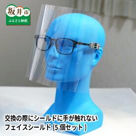 【ふるさと納税】メガネデザイナーが考えたメガネに取付ける世界初のフェイスガード(5個セット・透明版100枚付き)【新型コロナ対策/医療従事者応援】