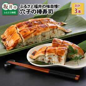【ふるさと納税】ふるさと福井の味自慢 穴子の棒寿司の 3本セット