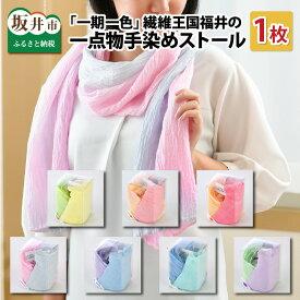 【ふるさと納税】「一期一色」繊維王国福井の坂井市で編んだ一点物手染めのストール