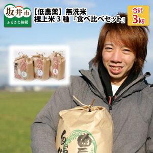 【ふるさと納税】【低農薬】極上米3種計3kg『食べ比べセット』無洗米