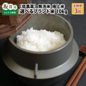 【ふるさと納税】【3ヶ月連続お届け】低農薬極上米 無洗米 10kg × 3回 計30kg 『こしひかり』『ハナエチゼン』『ミルキークイーン』『あきさかり』