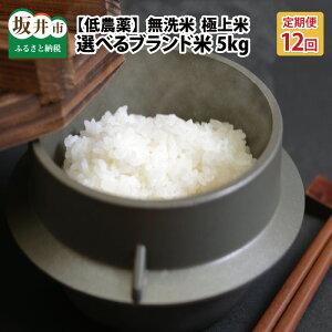 【ふるさと納税】【12ヶ月連続お届け】低農薬極上米 無洗米 5kg × 12回 計60kg 『こしひかり』『ハナエチゼン』『ミルキークイーン』『あきさかり』
