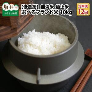【ふるさと納税】【12ヶ月連続お届け】低農薬極上米 無洗米 10kg × 12回 計120kg 『こしひかり』『ハナエチゼン』『ミルキークイーン』『あきさかり』