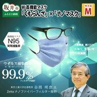【ふるさと納税】N95級ウイルス捕集率マスク!さらにメガネが曇りにくい!W高機能マスク「くもらんざ」×「ナノマスク」