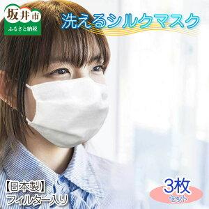 【ふるさと納税】【先行予約】【日本製3枚】マスク 厚手 フィルター入り洗えるシルクマスク3枚入(化粧がマスクにつきにくくなるマスクインナーシート6枚付)絹マスク 絹100% 大人用小杉