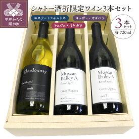 【ふるさと納税】ワイン 山梨 シャトー酒折 限定 赤ワイン 白ワイン 720ml 3本セット 赤白セット お酒 ギフト 贈り物 k001-136 送料無料